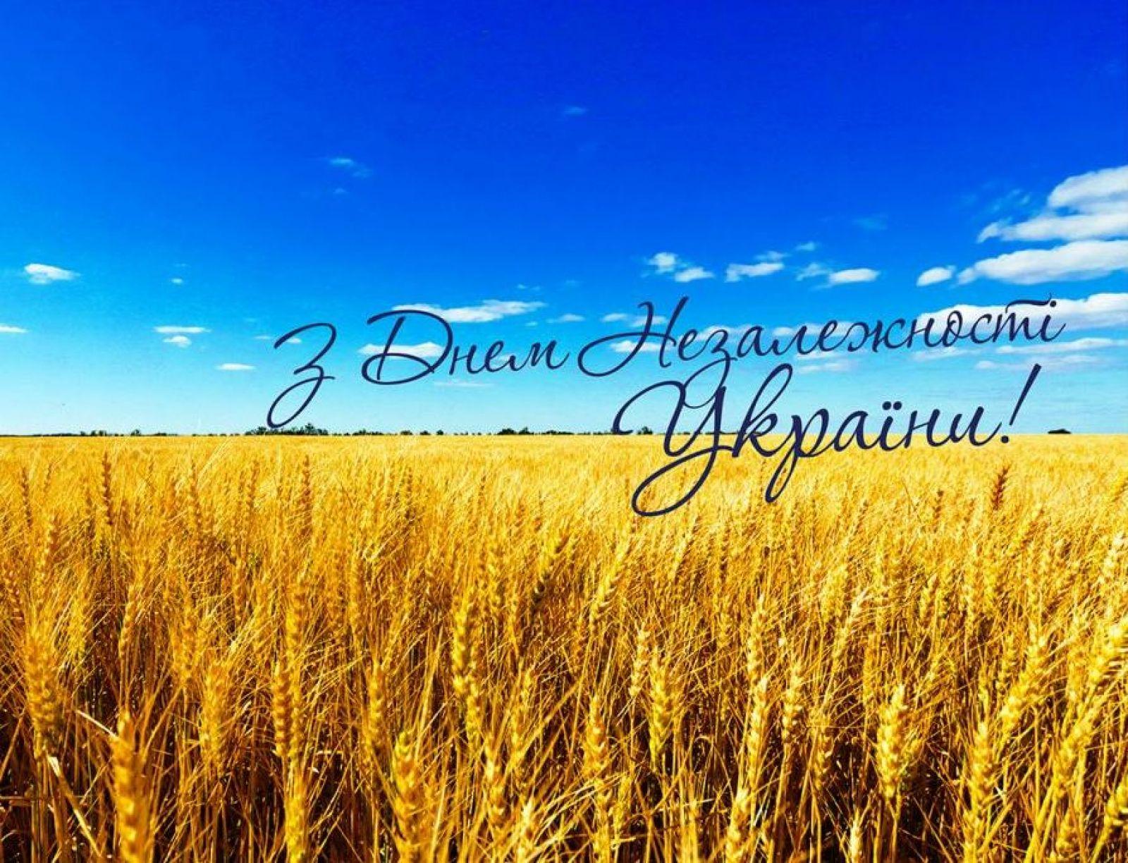 Вітання з 26-ю річницею Дня Незалежності України!