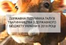 Державна підтримка галузі тваринництва з Державного бюджету України в 2018 році